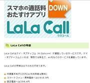 LaLa Call〜お得なIP電話