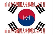 mixiから韓国人を排除しよう!