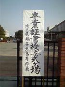 """越谷北""""2006.3.8""""卒業生"""