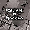 『昭和酒場★Goccha』(常連用)