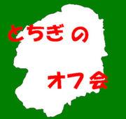 栃木のオフ会