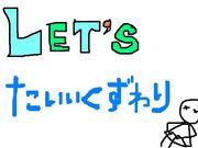Let's 体育座り!!
