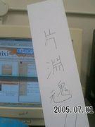 長崎県片淵中学卒業生