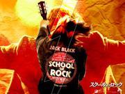 SCHOOL OF ROCK!:べたロック科