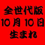 全世代版10月10日生まれ