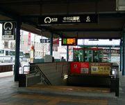 地下鉄:中村公園