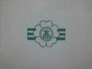 茨城県立日立第二高等学校