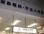 学芸大学駅[東急東横線]
