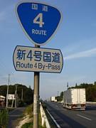 新4号国道