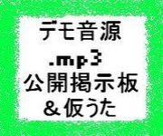 デモ音源.mp3公開掲示板&仮うた