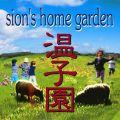 sion's home garden