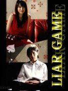 フジドラマ「LIAR GAME」。