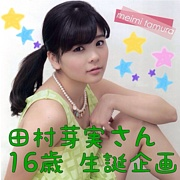 田村芽実さん 16歳生誕企画