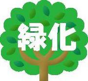 地球緑化運動推進室