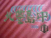 北豊島大学バレーボール部