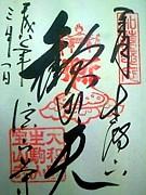生駒聖天(歓喜天)