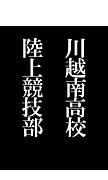 川越南陸上競技部[KAWANAN]