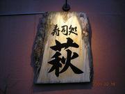 寿司処 萩