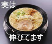 伸びた麺が好き
