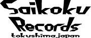 祭國レコード