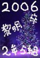 2006年卒 安積黎明2年5組