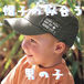 帽子の似合う男の子が好き!!