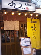 大阪市港区・居楽屋 北じぃ