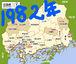 ☆1982年(度)広島生まれ☆