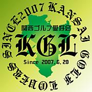 KGL(関西ゴルフ愛好会)