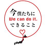 今僕達にできること震災復興支援