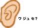 空耳イングリッシュ(β)