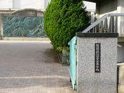 福井県立福井商業高校