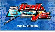 機動戦士ガンダム EXTREME VS.