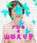 アンチ★山谷えり子