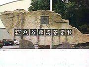 愛知県立刈谷東高等学校 通信制