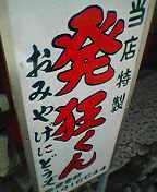 田中の家でダメ食品を加工する会
