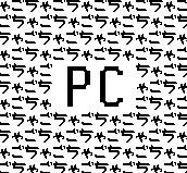 PC周辺が汚い