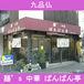 「麺's 中華 ばんばん亭」