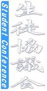 生徒協議会(三機関)