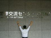 関西外大07-08秋期留学生