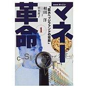 NHKスペシャル マネー革命