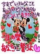 2008年結婚予定♥