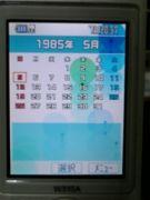 1985年5月5日生集まれ〜∩.∩/~