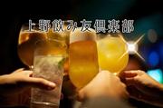 上野飲み友倶楽部(mixi支部)