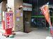JOYSOUND High円寺店