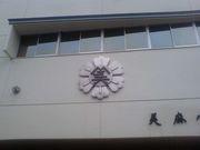 美麻小中学校みたいな?