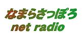 なまらさっぽろ net radio