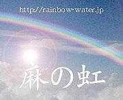 沖縄「麻の虹」