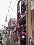 日本酒と蕎麦が自慢そば処上むら