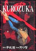 KUROZUKA -黒塚-